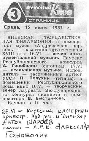 Киевская филармония. Анонс