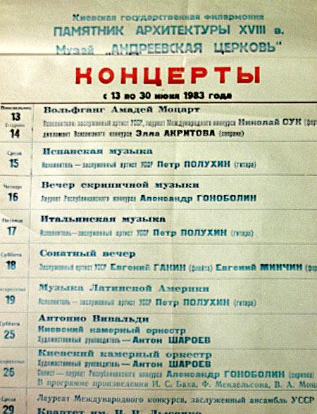 Афіша концертів в Андріївській церкві. 1983 р.