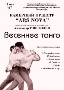 афиша концерта Весеннее танго