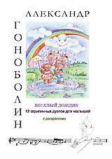 Веселый дождик (скрипичные дуэты, 1-2 классы)