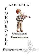 Пьесы для Ансамбля скрипачей (1-3 классы)