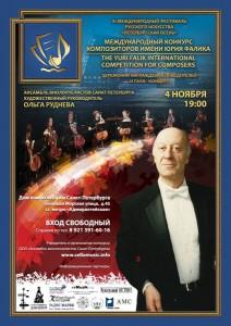 Конкурс композиторов им. Ю.Фалика