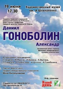 Концерт в Херсоне и Николаеве в июне 2013 г.