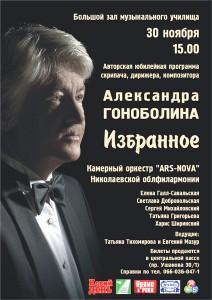 Авторская юбилейная программа А.Гоноболина