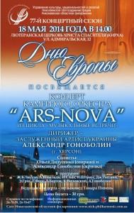 Концерт 18 мая