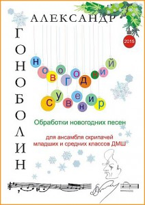 А.Гоноболин Новогодний сувенир
