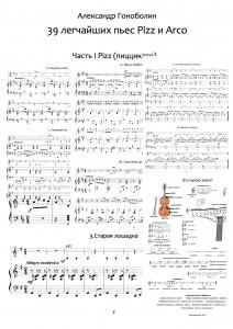 39 легчайших пьес Pizz и Arco с аккомпанементом фортепиано