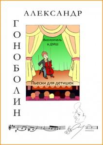 Пьески для детишек: Виолончель в детской музыкальной школе