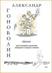 Пьесы для Ансамбля скрипачей для младших и средних классов