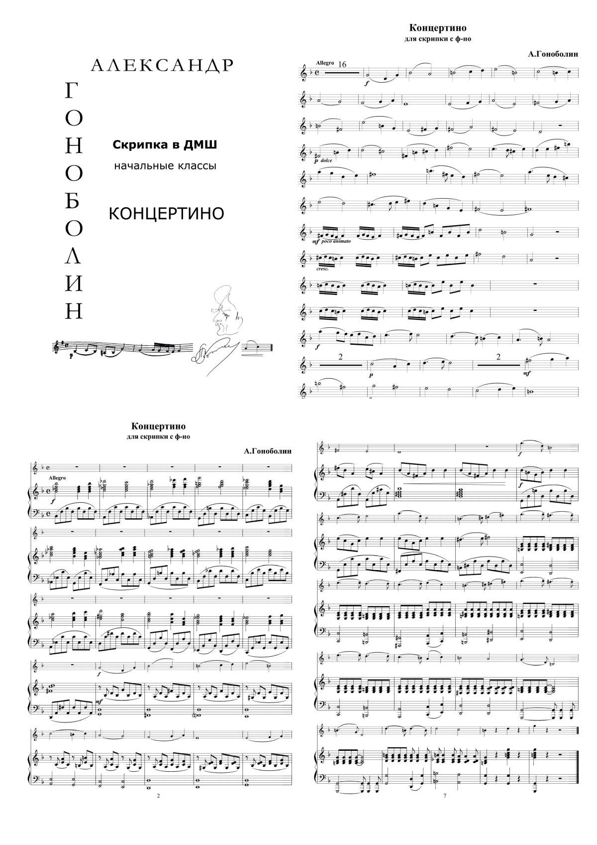 а.гоноболин ручейки ноты для скрипки