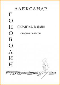Пьесы для скрипки. Старшие  классы ДМШ
