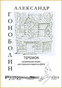 Музыкальная сказка Теремок для струнного квартета ДМШ