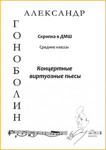 Александр Гоноболин. Концертные виртуозные пьесы