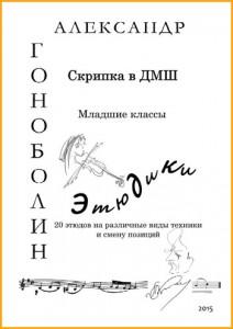 Этюдики. Скрипка в ДМШ. Младшие классы