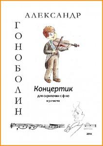 Концертик для скрипочки с фортепиано