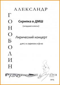 Лирический концерт для двух скрипок и фортепиано