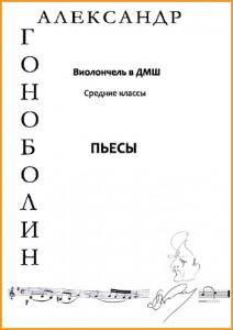Виолончель в ДМШ. Средние классы
