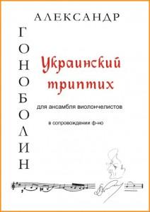 3ptix-ukr