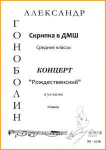 """Концерт """"Рождественский"""""""