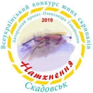 Третій Всеукраїнський конкурс юних скрипалів «Натхнення»