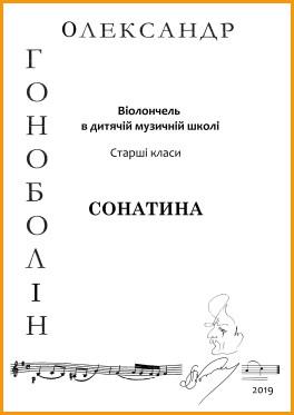 А. Гоноболин. Сонатина