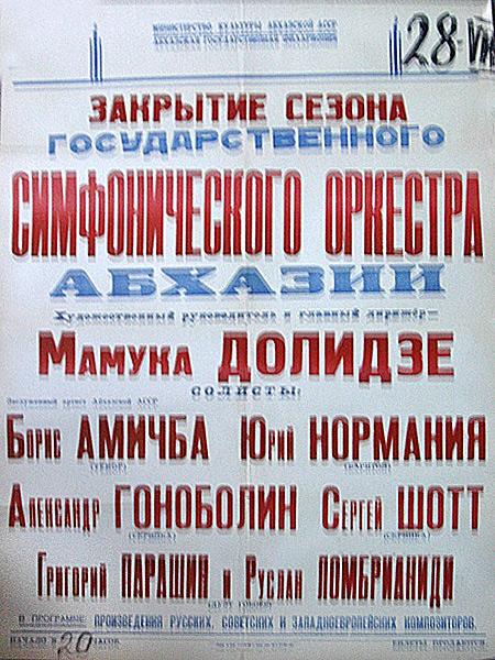 Афиша концерта. Сухуми