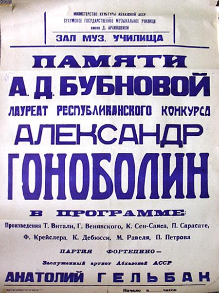 Афиша вечера памяти А.Д.Бубновой-Оно