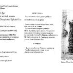 Программа вечера памяти Бубновой-Оно