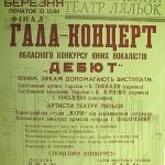 Афиша гала-концерта конкурса Дебют