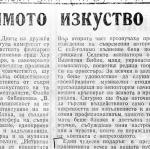 Болгария. Отзыв в прессе