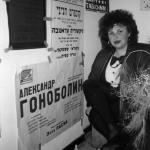 В доме у Эллы Пасик, Израиль