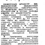 Каприччио. Николаев. 1987