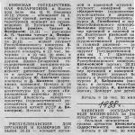 Каприччио. Киев. 1988
