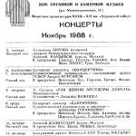 Харьков. Программа концертов