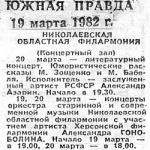 Анонс. Николаев. 1982
