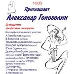 Приглашает Александр Гоноболин