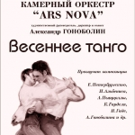 Весеннее танго