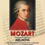Моцарт. Афиша концерта