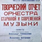 Николаевская областная филармония. Концерт. Афиша