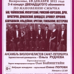 Афиша концерта. 2012. Санкт-Петербург