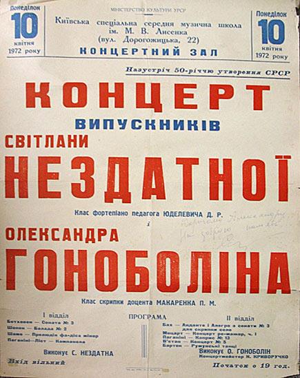 Афіша концерту випускників. 1972 р.
