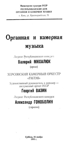 Программа концерта. Киев, 1984 г.