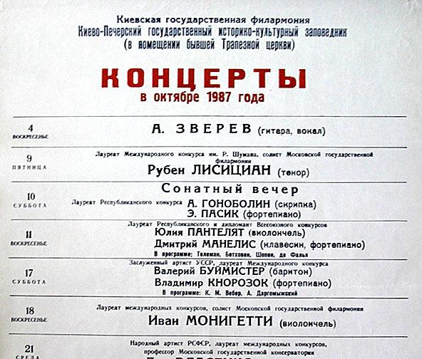 Афиша концертов 1987 г., Киев