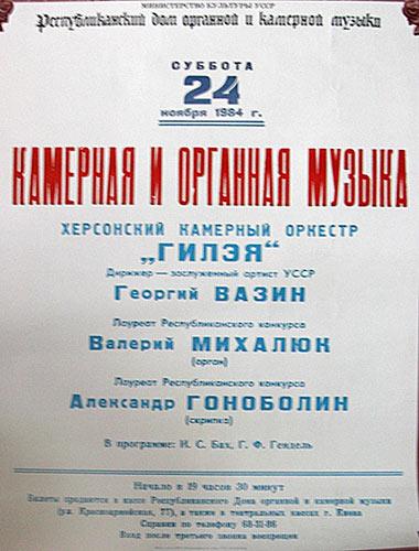 Афиша концерта. Киев, 1984 г.