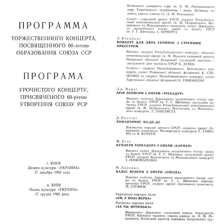 Программа концерта, Киев, 1982 г.