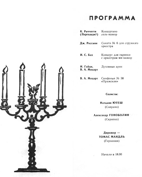 Программа концерта. Одесса, 1994 г.