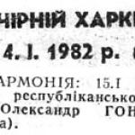 Харьков. 1982. Анонс