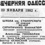 Одесса, 1982. Анонс