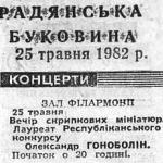 Буковина, 1982 г. Анонс