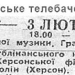 Украинское телевидение. 1983. Анонс